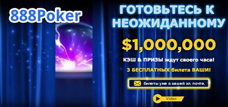 Список актуальных бонусов на 888Poker