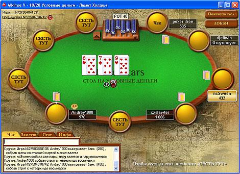 скачать онлайн покер 888